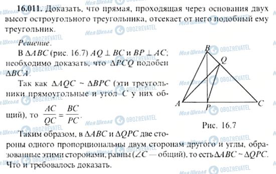 ГДЗ Алгебра 11 класс страница 16.011