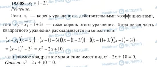 ГДЗ Алгебра 11 клас сторінка 18.008