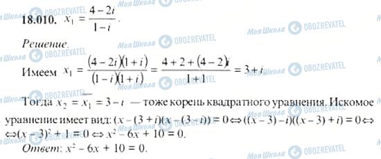 ГДЗ Алгебра 11 клас сторінка 18.010