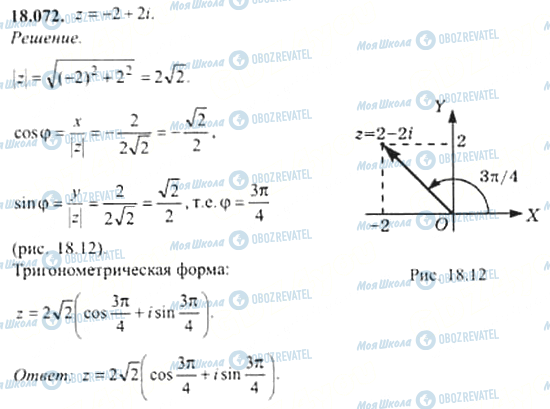 ГДЗ Алгебра 11 клас сторінка 18.072