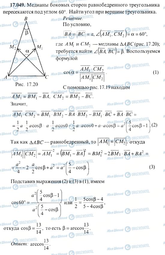 ГДЗ Алгебра 11 клас сторінка 17.049