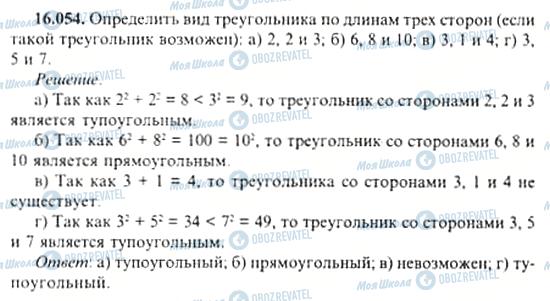ГДЗ Алгебра 11 класс страница 16.054