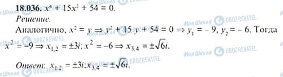 ГДЗ Алгебра 11 клас сторінка 18.036