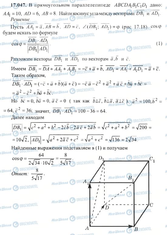 ГДЗ Алгебра 11 клас сторінка 17.047