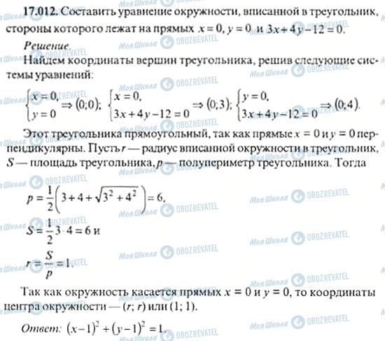 ГДЗ Алгебра 11 клас сторінка 17.012