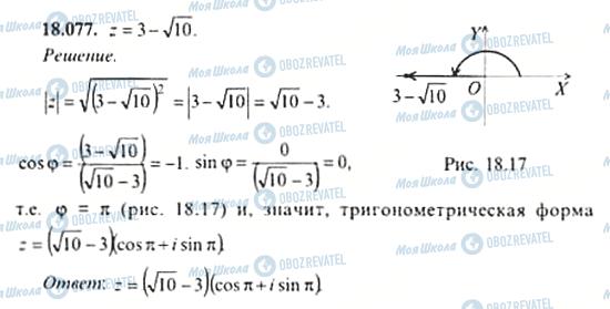 ГДЗ Алгебра 11 класс страница 18.077