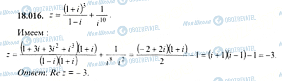 ГДЗ Алгебра 11 клас сторінка 18.016