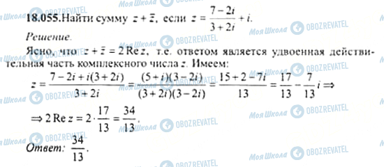 ГДЗ Алгебра 11 класс страница 18.055