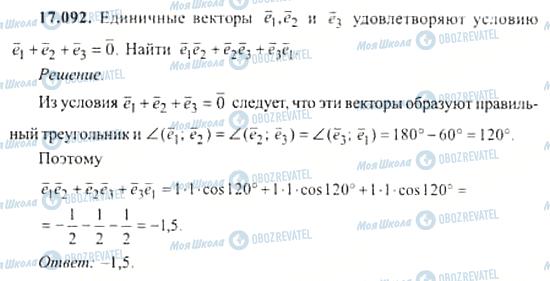 ГДЗ Алгебра 11 клас сторінка 17.092