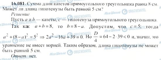 ГДЗ Алгебра 11 класс страница 16.081