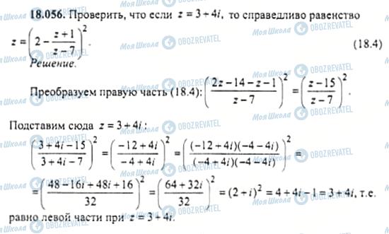 ГДЗ Алгебра 11 класс страница 18.056