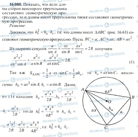 ГДЗ Алгебра 11 класс страница 16.080
