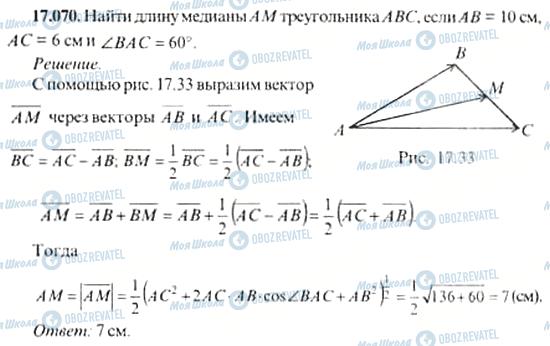ГДЗ Алгебра 11 клас сторінка 17.070