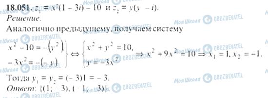 ГДЗ Алгебра 11 класс страница 18.051