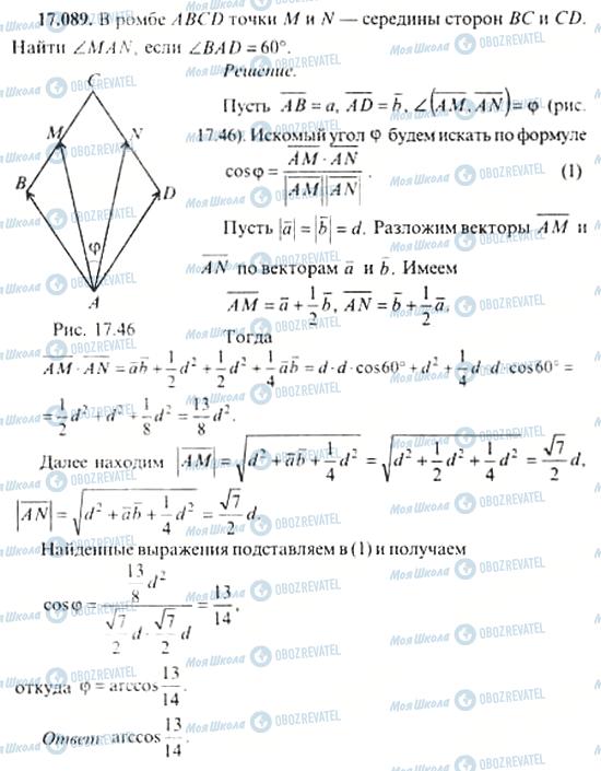ГДЗ Алгебра 11 клас сторінка 17.089