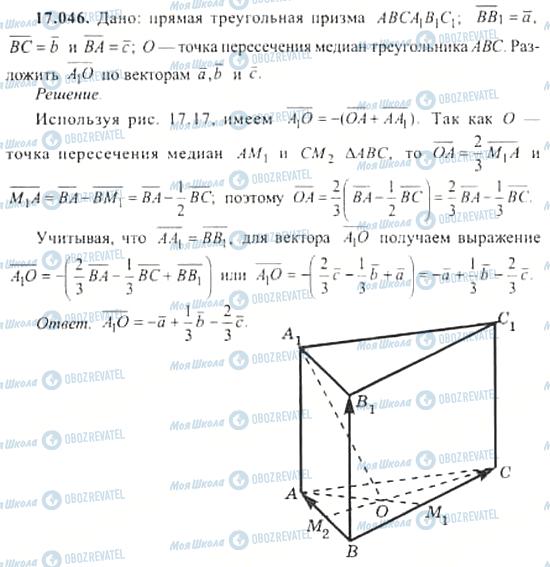 ГДЗ Алгебра 11 клас сторінка 17.046