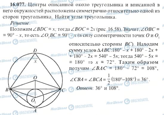 ГДЗ Алгебра 11 клас сторінка 16.077