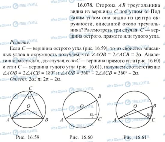 ГДЗ Алгебра 11 класс страница 16.078
