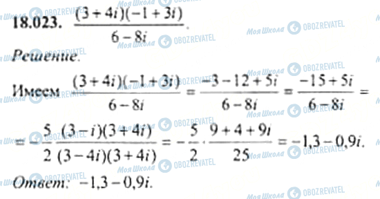 ГДЗ Алгебра 11 клас сторінка 18.023