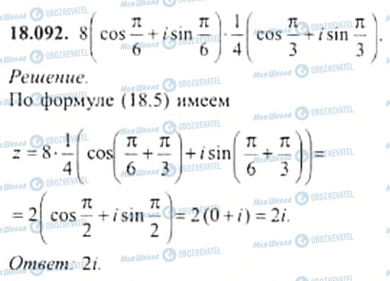ГДЗ Алгебра 11 клас сторінка 18.092