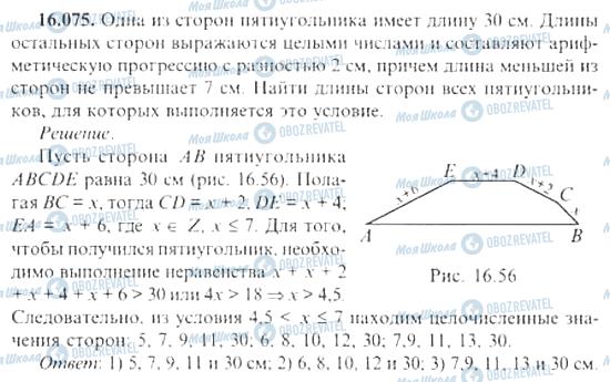 ГДЗ Алгебра 11 класс страница 16.075