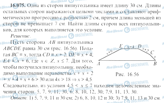 ГДЗ Алгебра 11 клас сторінка 16.075