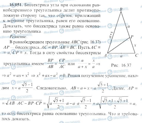 ГДЗ Алгебра 11 класс страница 16.051
