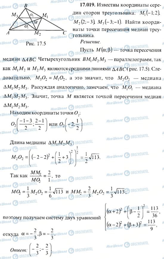 ГДЗ Алгебра 11 класс страница 17.019