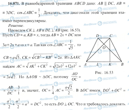 ГДЗ Алгебра 11 класс страница 16.071