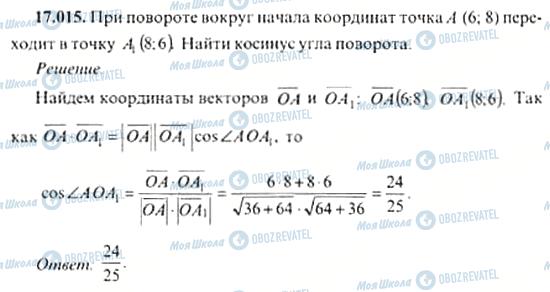 ГДЗ Алгебра 11 клас сторінка 17.015