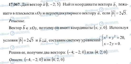 ГДЗ Алгебра 11 клас сторінка 17.067