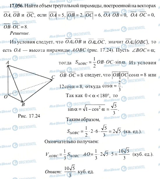 ГДЗ Алгебра 11 клас сторінка 17.056