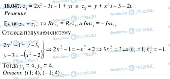 ГДЗ Алгебра 11 класс страница 18.047