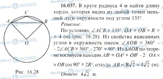 ГДЗ Алгебра 11 класс страница 16.037