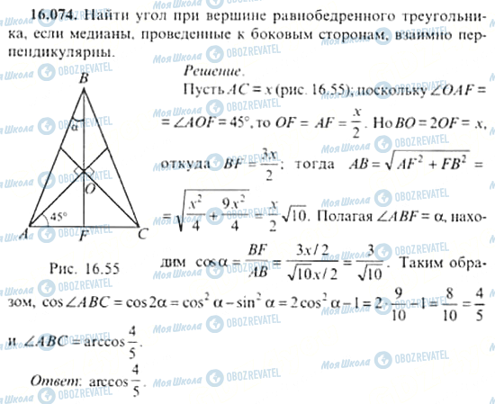 ГДЗ Алгебра 11 клас сторінка 16.074
