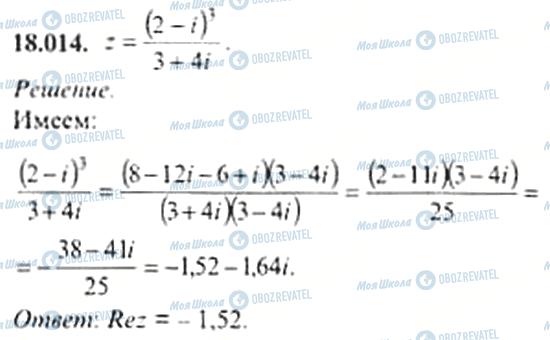 ГДЗ Алгебра 11 класс страница 18.014