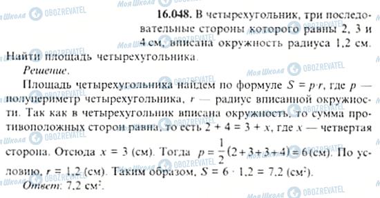 ГДЗ Алгебра 11 класс страница 16.048