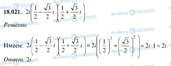ГДЗ Алгебра 11 клас сторінка 18.021