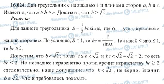 ГДЗ Алгебра 11 класс страница 16.024