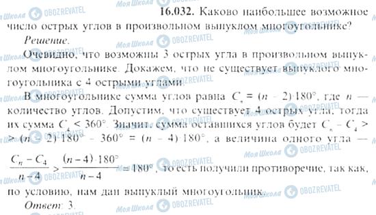 ГДЗ Алгебра 11 клас сторінка 16.032
