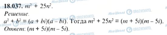 ГДЗ Алгебра 11 клас сторінка 18.037