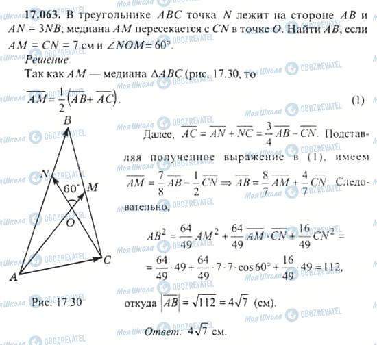 ГДЗ Алгебра 11 клас сторінка 17.063