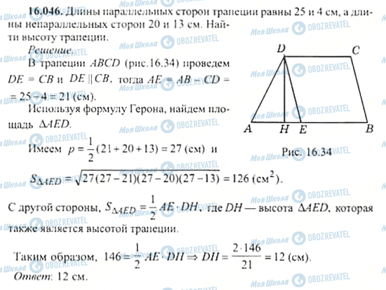 ГДЗ Алгебра 11 класс страница 16.046