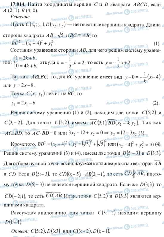 ГДЗ Алгебра 11 класс страница 17.014