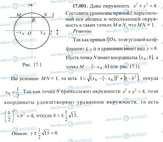 ГДЗ Алгебра 11 класс страница 17.001