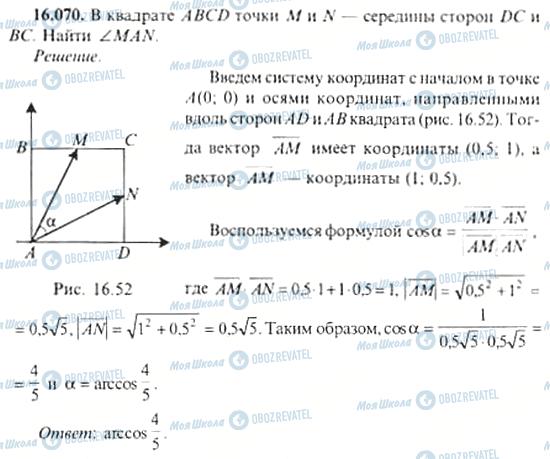 ГДЗ Алгебра 11 клас сторінка 16.070