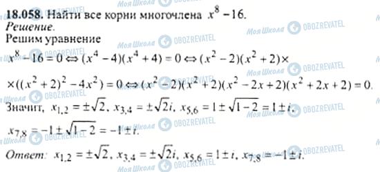 ГДЗ Алгебра 11 клас сторінка 18.058