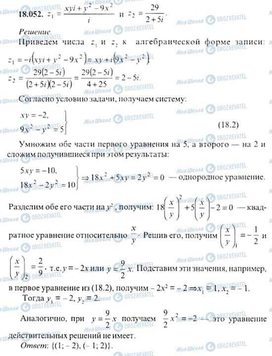 ГДЗ Алгебра 11 класс страница 18.052