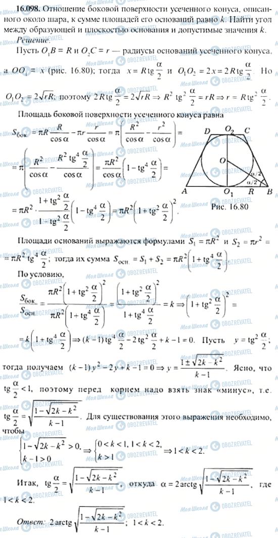 ГДЗ Алгебра 11 клас сторінка 16.098