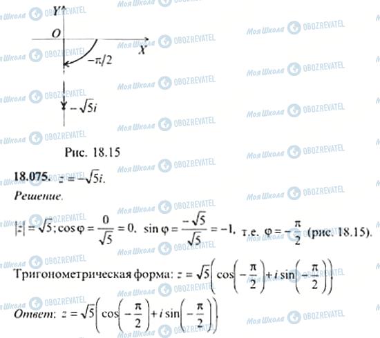 ГДЗ Алгебра 11 класс страница 18.075